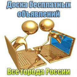 Подать бесплатно объявление онлайнi разместить объявление услуг такси в геленджике