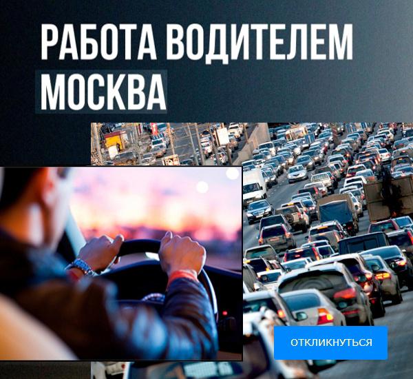 Вакансии водитель в Москве от прямых работодателей