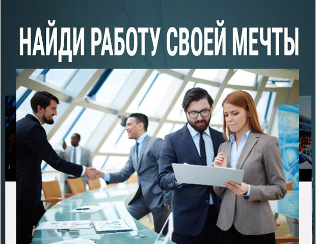 Работа в России от прямых работодателей свежие вакансии