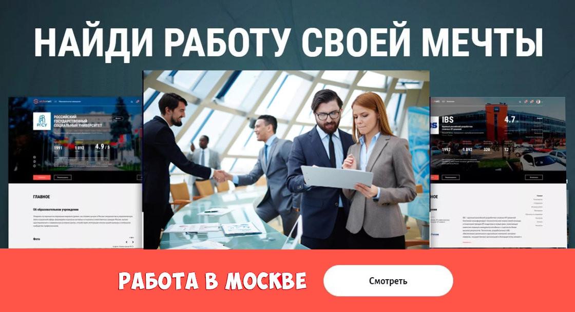 Работа в Москве - свежие вакансии от прямых работодателей