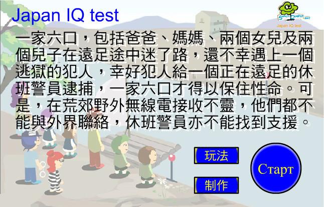 IQ TEST 申请工作时  2019