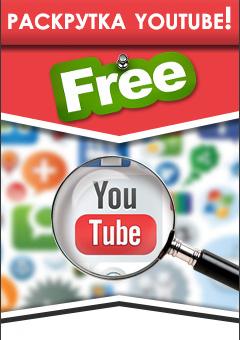 ВАМ Подарок: Продвижение в TOP ваших видео на YouTube