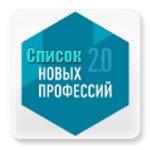 Список (справочник) профессий России