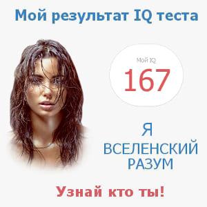 Бесплатный онлайн тест IQ Айзенка при приёме на работу
