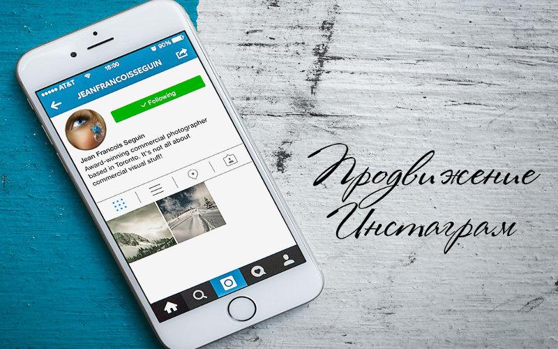 instagram promotion 23 Эффективных Бесплатных Инструмента Для SEO